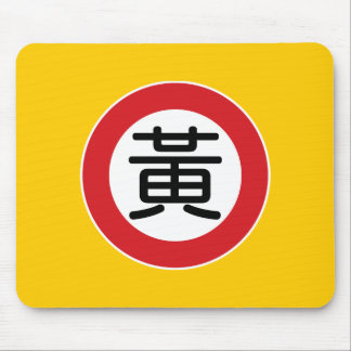"Chinese Name Huang ""Street Sign"" Mouse Pad"