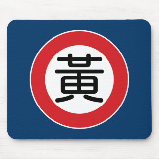 Chinese Name Huang Street Sign Mouse Pad