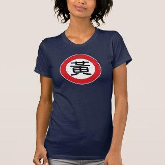 "Chinese Name Huang ""Street Sign"" T-Shirt"