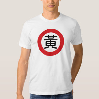 Chinese Name Huang Street Sign T-Shirt