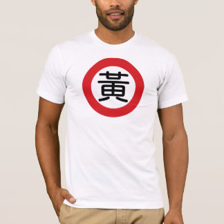 Chinese Name Huang Street Sign T-Shirt
