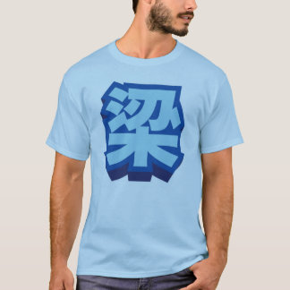 "Chinese Name Liang ""Block"" T-Shirt"