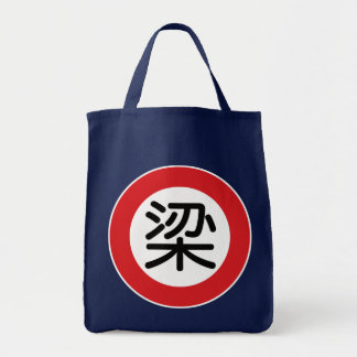 """Chinese Name Liang """"Street Sign"""" Tote Bags"""