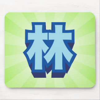 """Chinese Name Lin """"Block"""" Mouse Pad"""