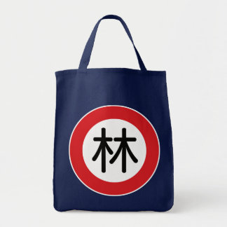 """Chinese Name Lin """"Street Sign"""" Canvas Bags"""