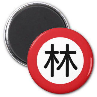 """Chinese Name Lin """"Street Sign"""" 2 Inch Round Magnet"""