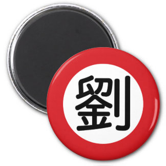 """Chinese Name Liu """"Street Sign"""" 2 Inch Round Magnet"""
