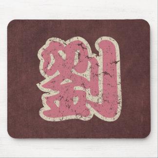 "Chinese Name Liu ""Vintage"" Mouse Pad"