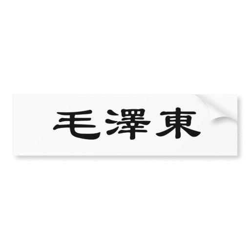 Chinese Name of Mao Zedong (Tse-tung) Car Bumper Sticker