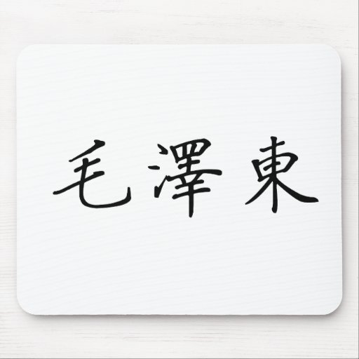 Chinese Name of Mao Zedong (Tse-tung) Mouse Pad
