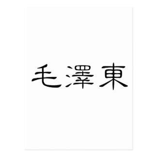 Chinese Name of Mao Zedong (Tse-tung) Postcard