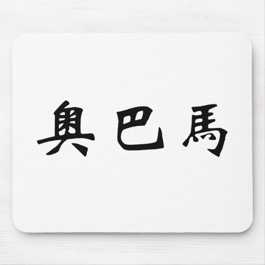 Chinese Name of Obama Mouse Pad