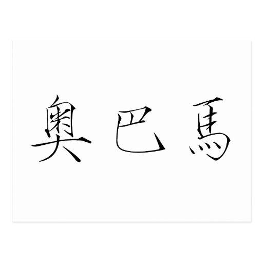 Chinese Name of Obama Postcard
