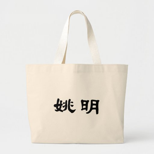 Chinese Name of Yao Ming Tote Bag