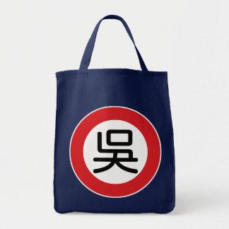 """Chinese Name Wu """"Street Sign"""" Tote Bag"""