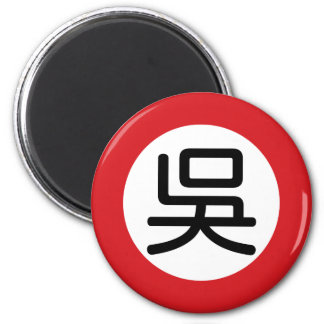 """Chinese Name Wu """"Street Sign"""" 2 Inch Round Magnet"""
