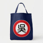"Chinese Name Wu ""Street Sign"" Tote Bag"