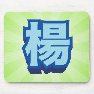 """Chinese Name Yang """"Block"""" Mouse Pad"""