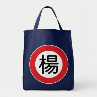 "Chinese Name Yang ""Street Sign"" Tote Bags"