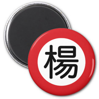 """Chinese Name Yang """"Street Sign"""" 2 Inch Round Magnet"""