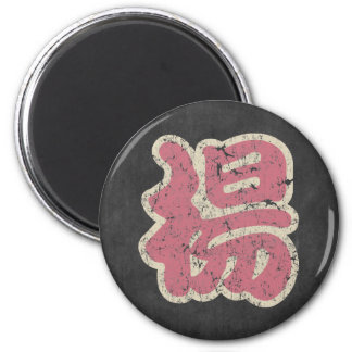 "Chinese Name Yang ""Vintage"" Magnet"