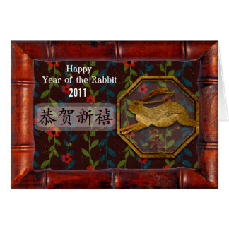 Chinese New Year 2011, 新年快乐 Card