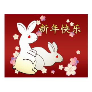 Chinese New Year 2011 - Rabbits Postcard