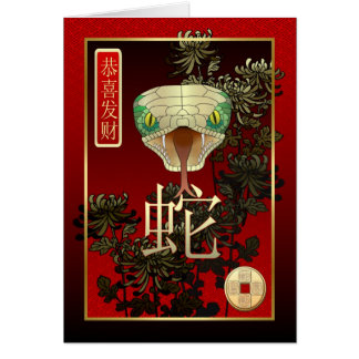 Chinese New Year-2013-year of the Snake Greeting Cards