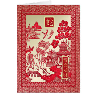 Chinese New Year-2013-year of the Snake Cards