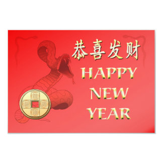 Chinese New Year-2013-year of the Snake Custom Invitations