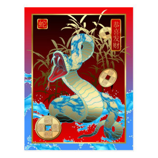 Chinese New Year-2013-year of the Snake Post Cards