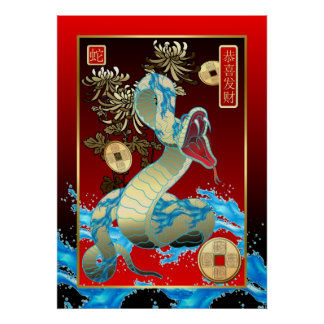 Chinese New Year-2013-year of the Snake Poster