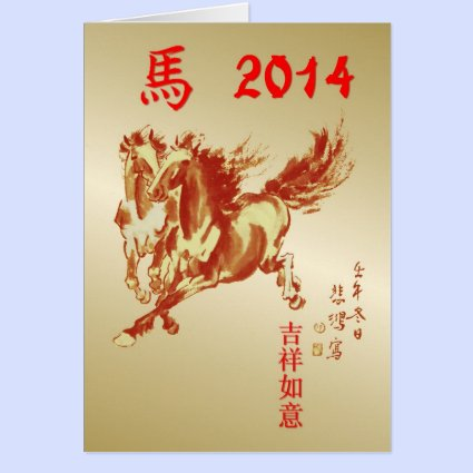 Chinese New Year-2014-year of the Horse Greeting Cards