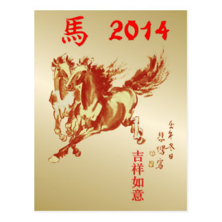 Chinese New Year-2014-year of the Horse Postcard