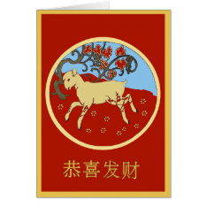 Chinese New Year 2015 Year Of The Ram, Sheep, Goat Card at Zazzle