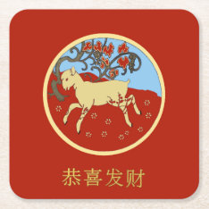 Chinese New Year 2015 Year Of The Ram, Sheep, Goat Square Paper Coaster at Zazzle