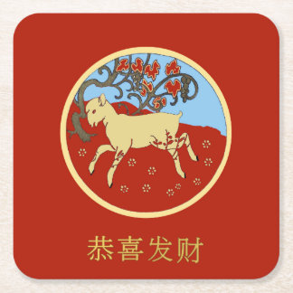 Chinese New Year 2015 Year of the Ram, Sheep, Goat Square Paper Coaster