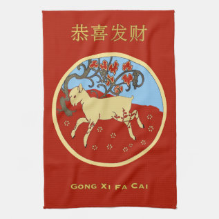 Chinese New Year 2015 Year Of The Ram, Sheep, Goat Towel at Zazzle