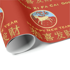 Chinese New Year 2015 Year of the Ram, Sheep, Goat Wrapping Paper at Zazzle