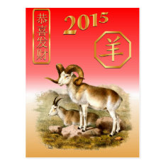Chinese New Year-2015-year Of The Ssheep/goat Postcard at Zazzle
