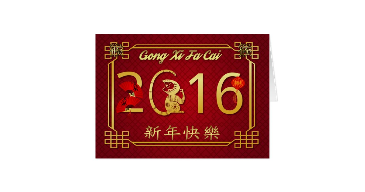 new year 2016 year of the monkey gong xi card