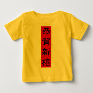 CHINESE NEW YEAR BABY TEE ~ Best Wishes!
