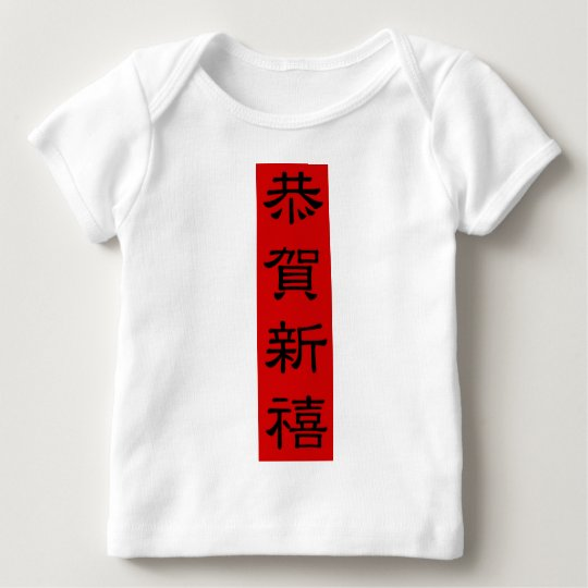 CHINESE NEW YEAR BABY TEE ~ Customize!