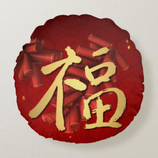 Chinese New Year Blessing Calligraphy Background Round Pillow