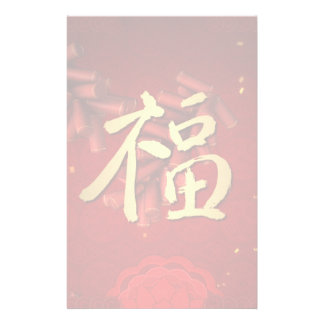 Chinese New Year Blessing Calligraphy Background Stationery