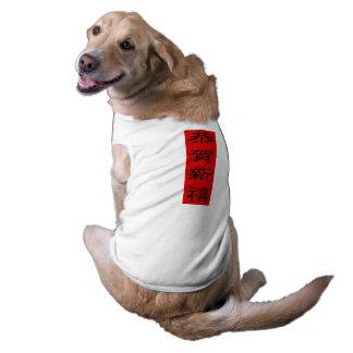 Chinese New Year Doggie T-Shirt