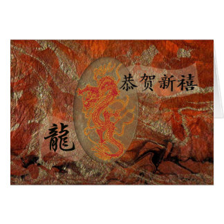 Chinese New Year Dragon, 新年快乐 Card