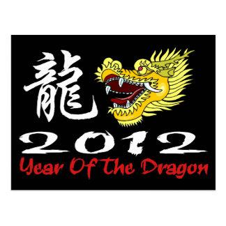 Chinese New Year Dragon 2012 Postcard