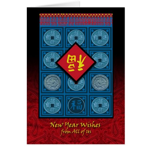 Chinese New Year, Dragon, From All of Us Card