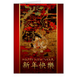 Chinese New Year - Goats Chinese Tapestry 3 Greeting Card